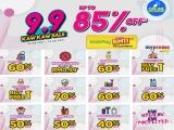 Watsons 9.9 Online Kaw Kaw Sale
